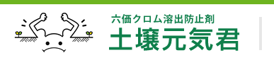 六価クロム溶出防止剤(無害化)の製造・販売