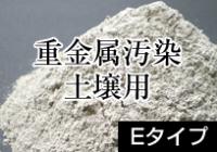 item-e